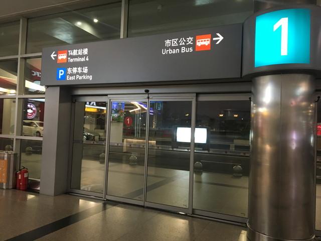 廈門(アモイ)高崎国際空港の入り口