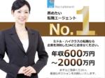 海外勤務に強い転職エージェント【JAC Recruitment】の登録方法