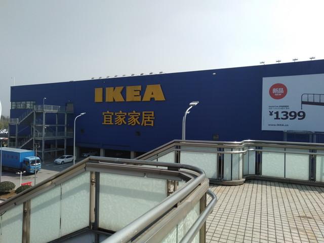 IKEA(宜家家居)