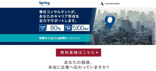 Spring転職エージェント(アデコ)