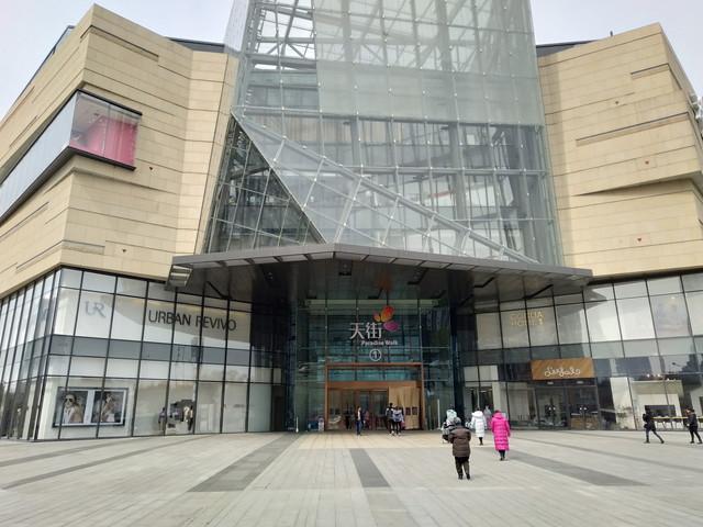 天街ショッピングモール