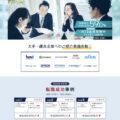 Spring転職エージェント(アデコ株式会社)の登録方法を解説